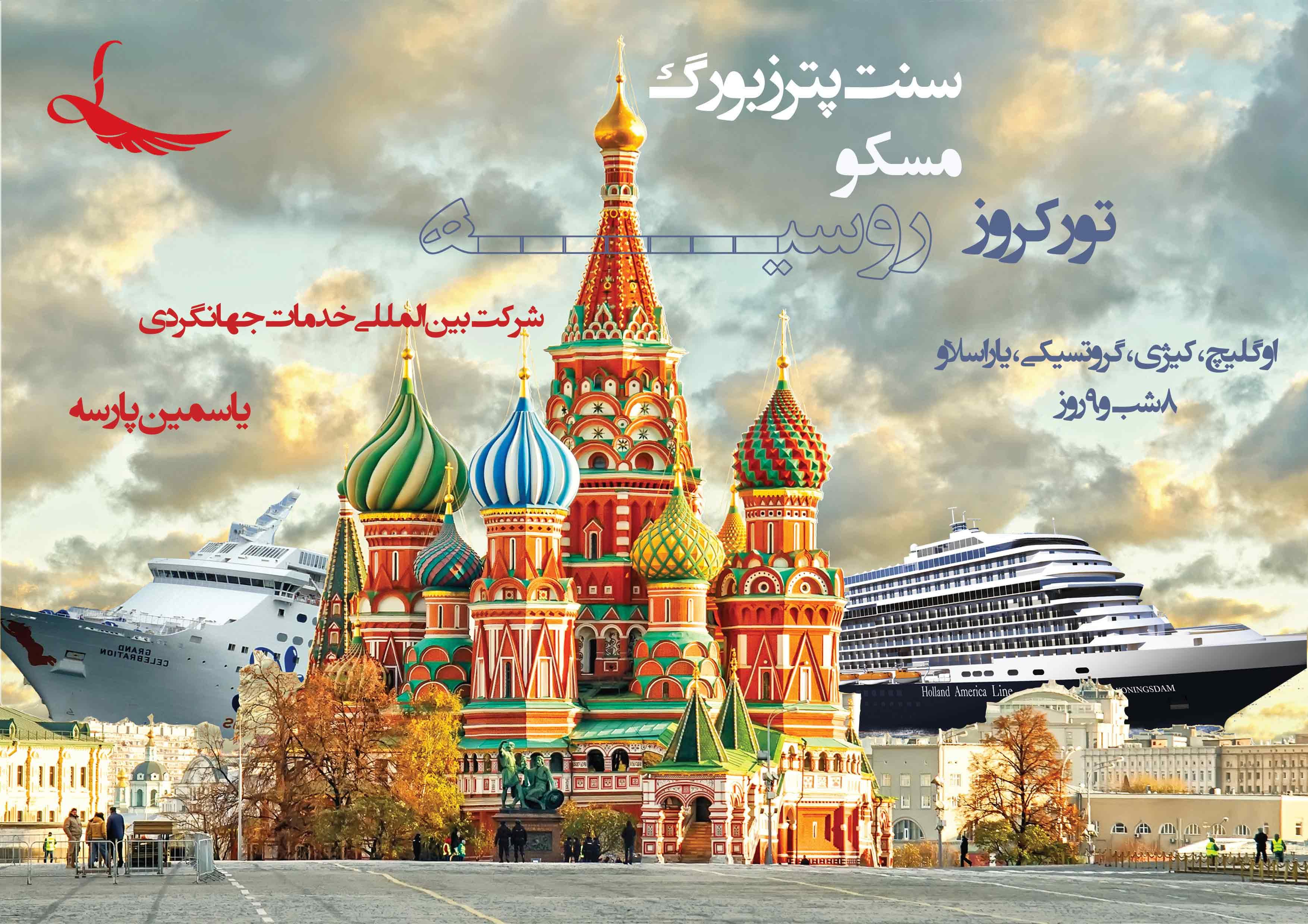 تور کروز روسیه ، تور سنت پترزبورگ، تور ارزان روسیه